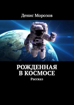 Рожденная в космосе, фантастический рассказ